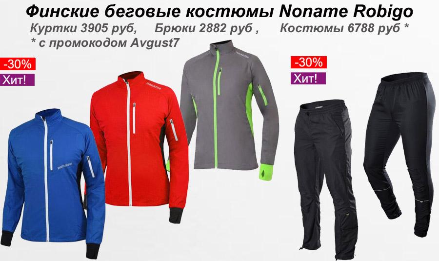 Финские Беговые костюмы Noname Robigo