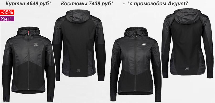 Финские Беговые куртки и костюмы Noname WindRunner
