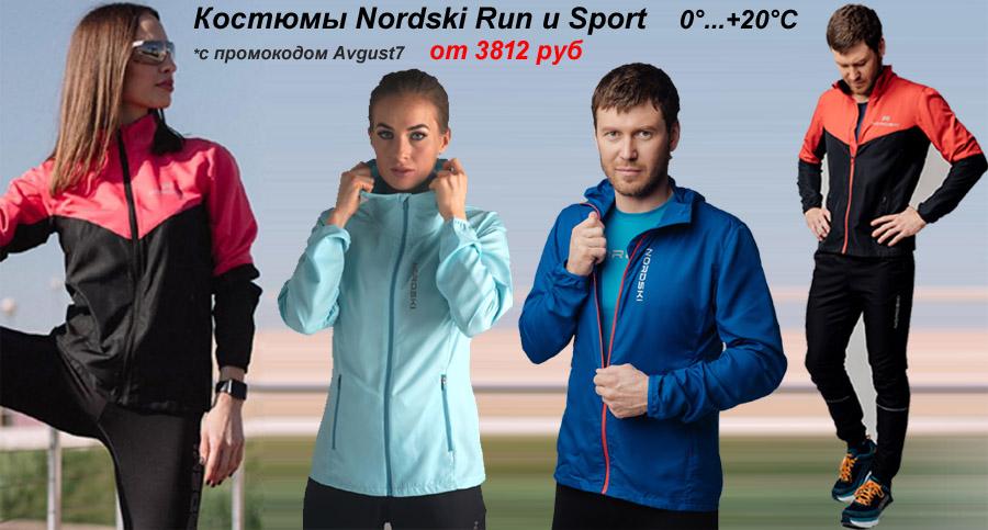 2.Костюмы Nordski Run и Sport