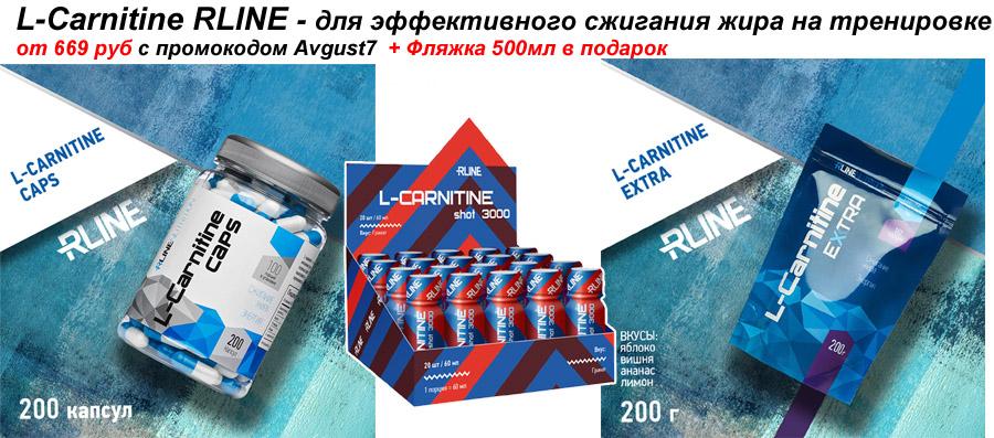 L-Carnitine RLINE - для эффективного сжигания жира на тренировке