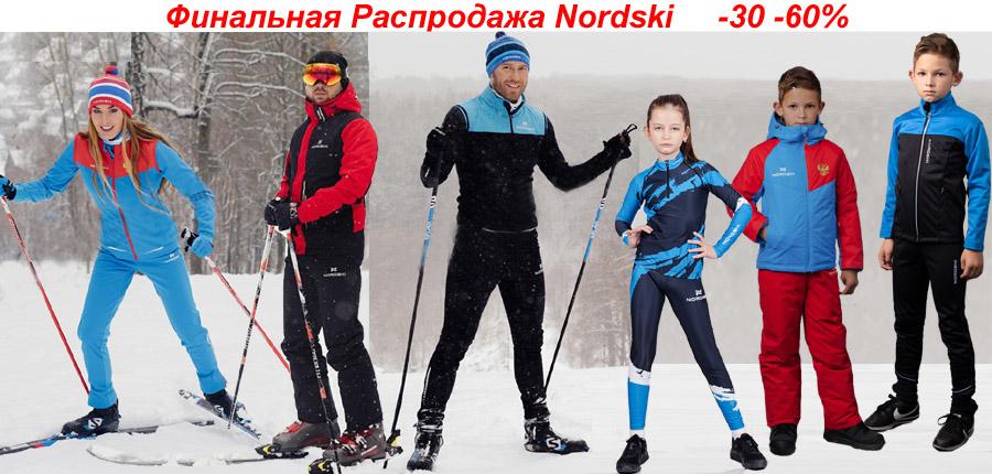 Финальная Распродажа Nordski -30-60%