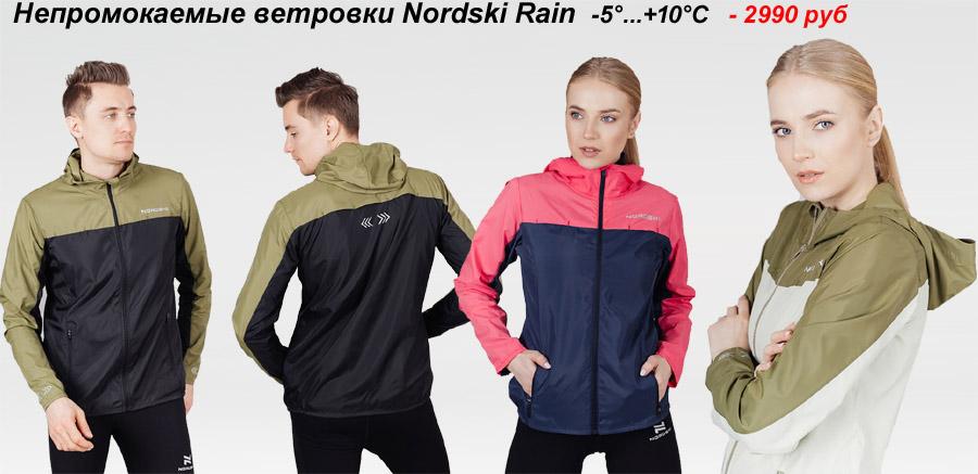 Непромокаемые ветровки Nordski Rain  -5°...+10°С