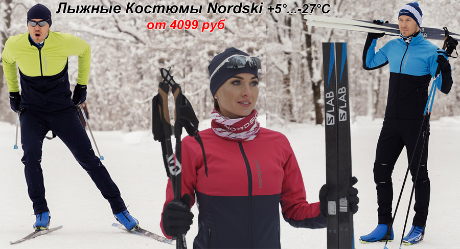 Распродажа лыжных костюмов Nordski и CRAFT