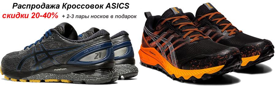 Распродажа Кроссовок ASICS