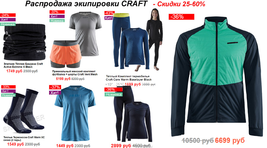 Распродажа экипировки CRAFT   - Скидки 20-70%